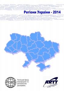 regions-2015