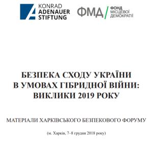 Безпековий-форум.pdf 2019-03-18 13-36-30