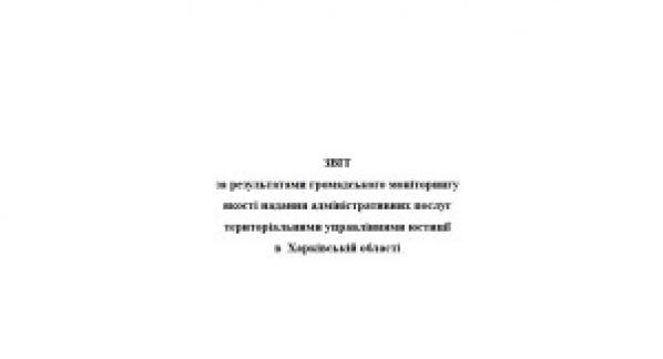 Громадська оцінка якості адміністративних послуг територіальних управлінь юстиції у Харківській області