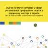 Від теорії до практики: результати дослідження професійної освіти в аграрному секторі України