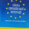 Азбука європейської інтеграції