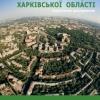 Експортний потенціал Харківської області