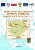 Моніторинговий звіт виконання СРР Харківської області 2020