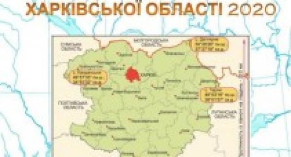 Круглий стіл  «Процес реалізації стратегії регіонального розвитку в Харківській області: проблеми, досягнення та перспективи»
