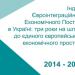 Презентація дослідження Індексу Євроінтеграційного Економічного Поступу в Харківській області