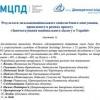 Результати загальнонаціонального соціологічного опитування, проведеного в рамках проекту «Започаткування національного діалогу в Україні» (частина 1)