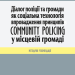 Діалог поліції та громади як соціальна технологія впровадження принципів Community Policing у місцевій громаді