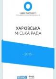 Індекс публічності місцевого самоврядування – 2015. Харківська міська рада