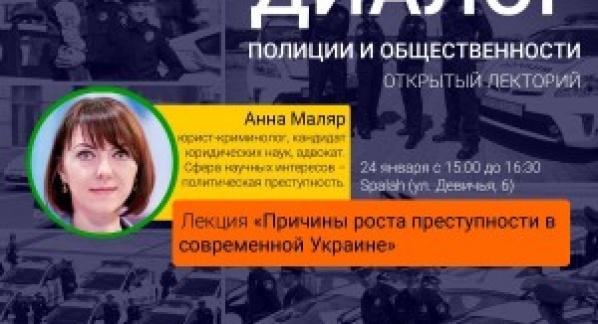 Анна Маляр:Причини росту злочинності в Україні